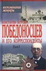 Konstantin Petrovich Pobedonostsev by