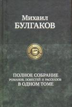 Mikhail Afanasievich Bulgakov by