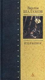 Varlam (Tikhonovich) Shalamov by