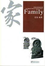 Family by Ba Jin