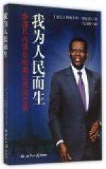 Teodoro Obiang Nguema Mbasogo by